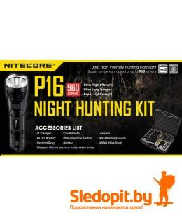 Комплект охотника Nitecore P16 HUNTING KIT 11 в 1