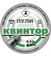 Пульки пневматические Квинтор №2 4.5мм 150шт 0.53г остроконечные