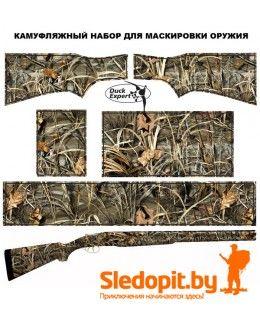 Камуфляжная пленка для двухстволки DUCK EXPERT КАМЫШ-1 ЭКОНОМ