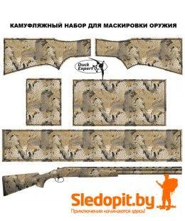 Камуфляжная пленка для двухстволки DUCK EXPERT ПИТОН СТАНДАРТ