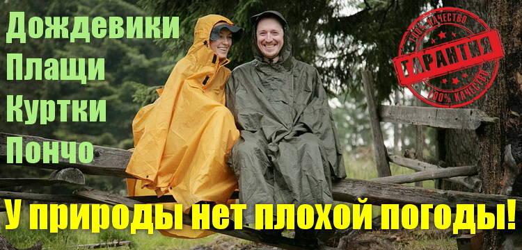 дождевики