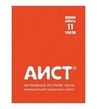 Автономный источник тепла АИСТ Т11 на 11 часов