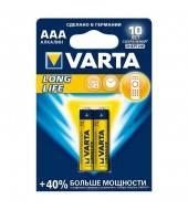 Батарейка алкалиновая VARTA LONGLIFE AAА 1.5V 2шт