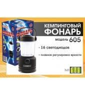 Фонарь кемпинговый СОЮЗ 605